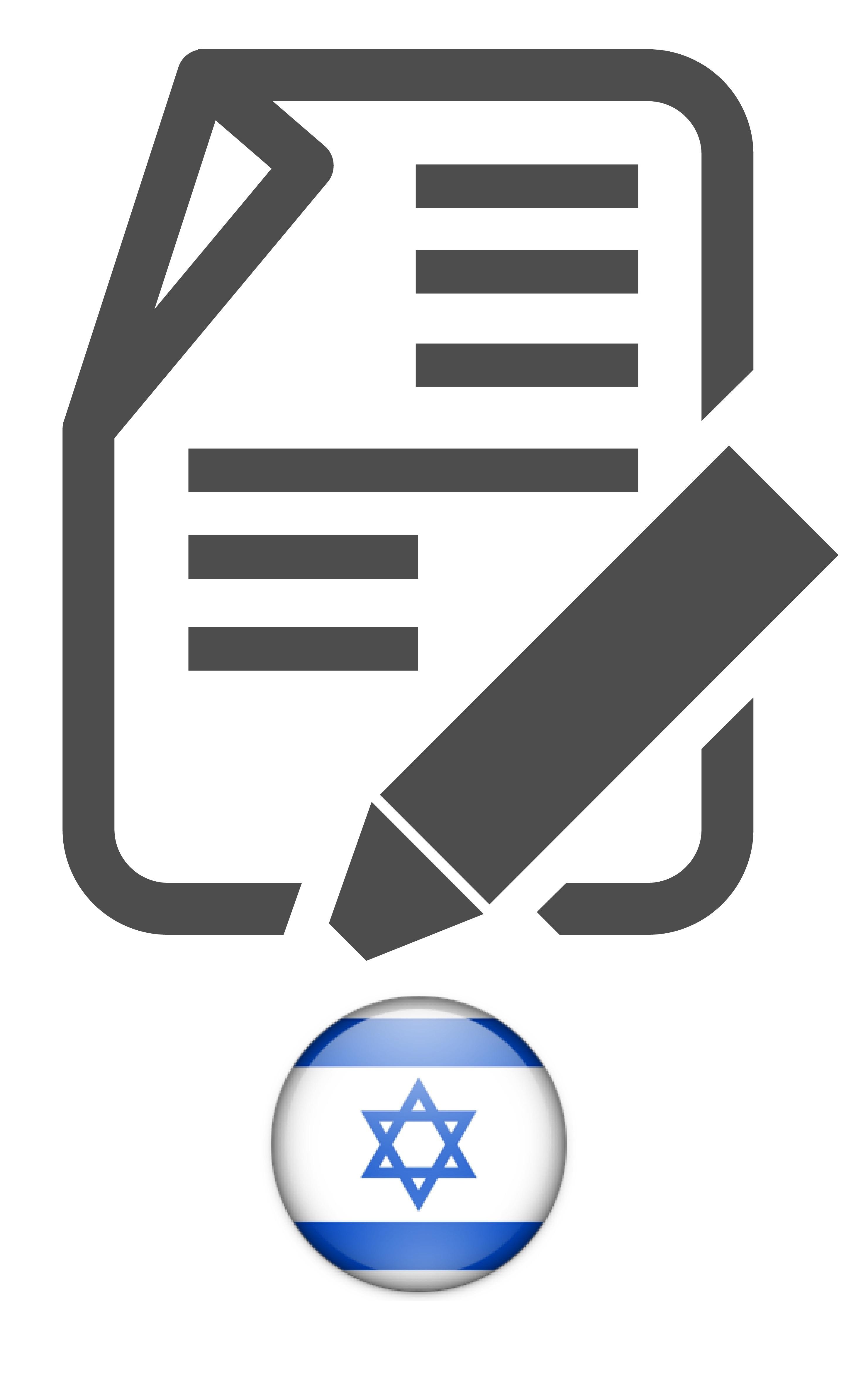 שגרירות פורטוגל תרגום עברית