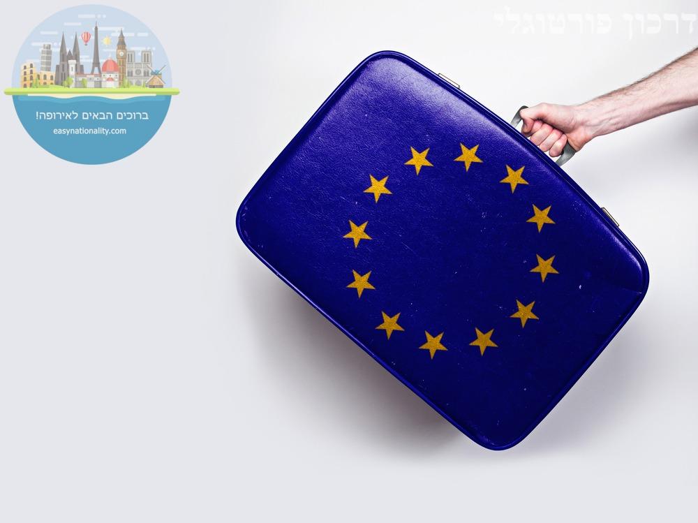 אזרחות אירופאית מי קיבל