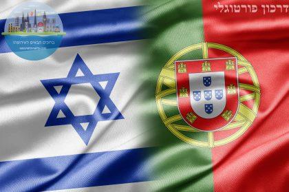 פורטוגל וישראל