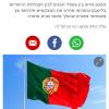 החמרה דרכון פורטוגלי