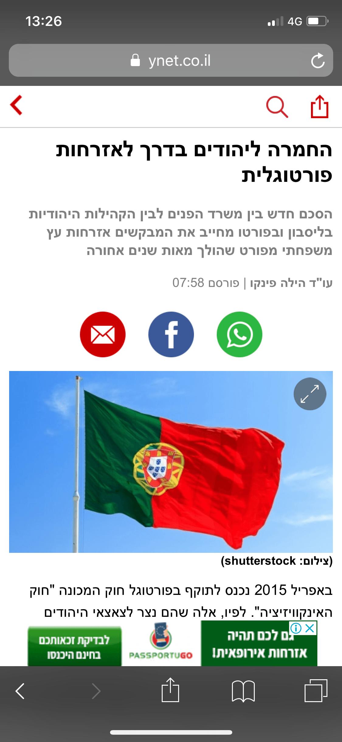החמרה דרכון פורטוגלי - כתבה ynet