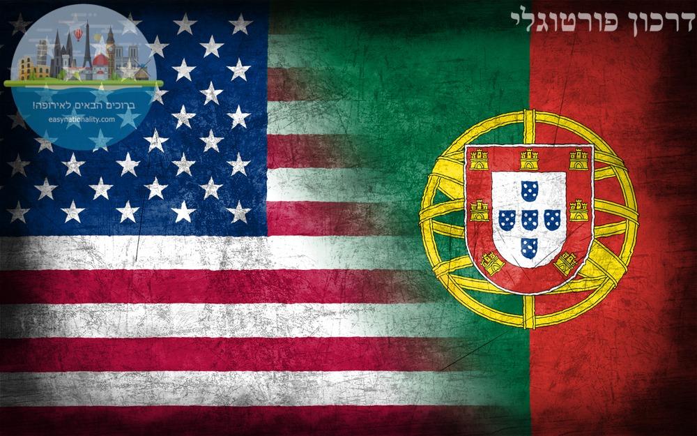 אזרחות פורטוגלית יתרונות לויזה לארצות הברית