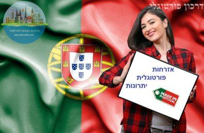 אזרחות פורטוגלית יתרונות