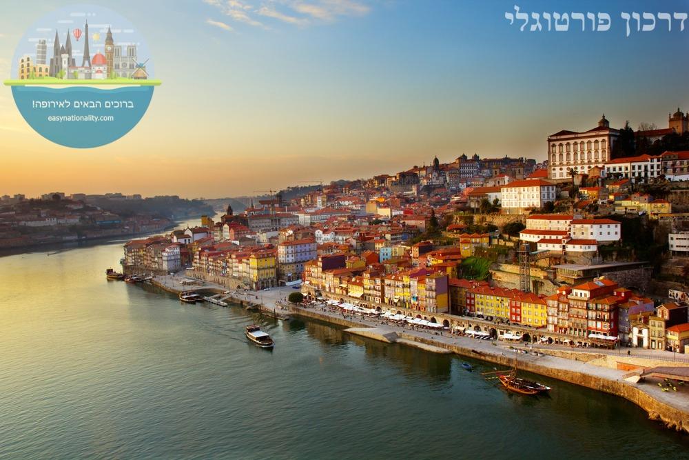 יתרונות אזרחות פורטוגלית נדלן