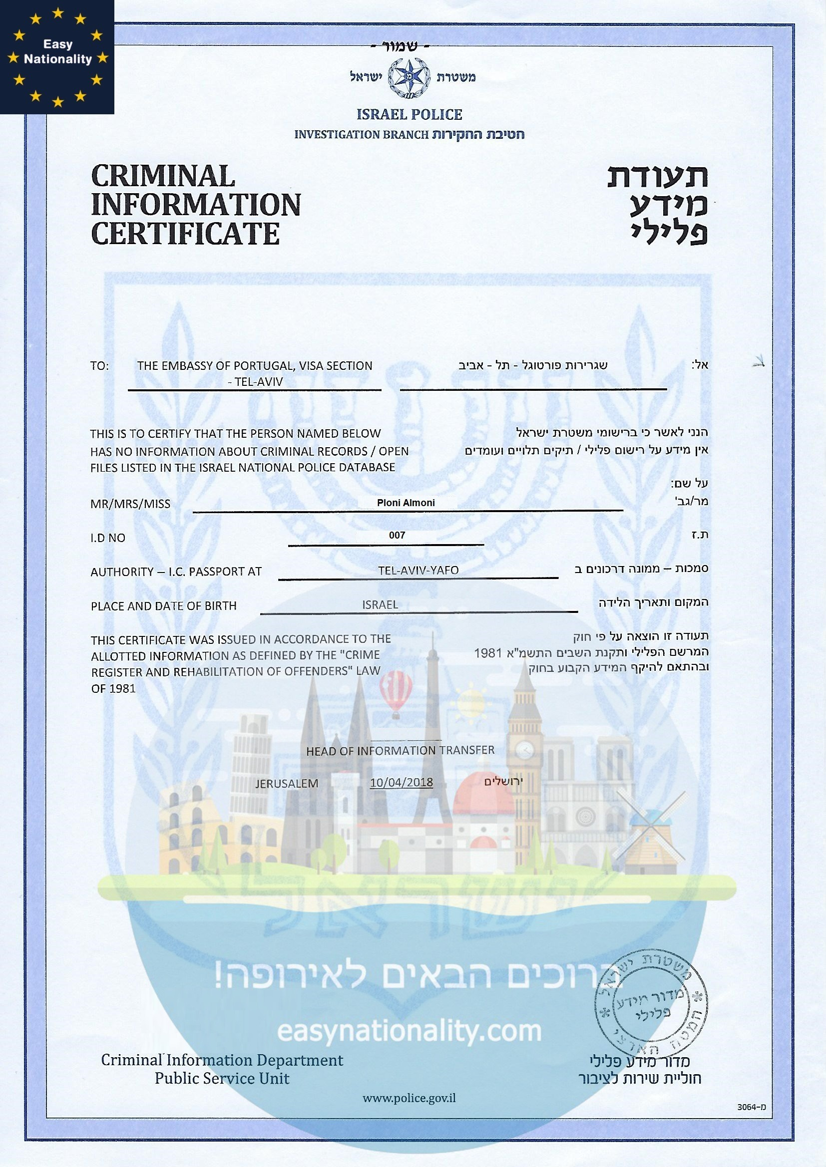 תעודת יושר משטרת ישראל ושגרירות פורטוגל