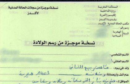 תעודת לידה מרוקו
