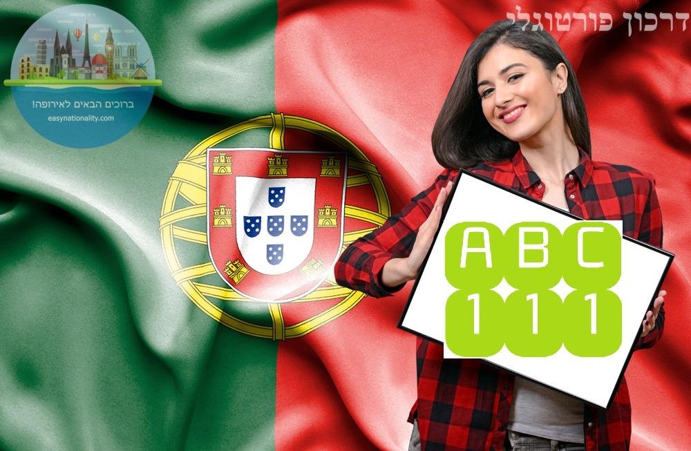 portuguese 111 days