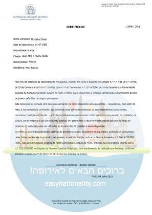 אישור קהילה יהודית פורטוגל