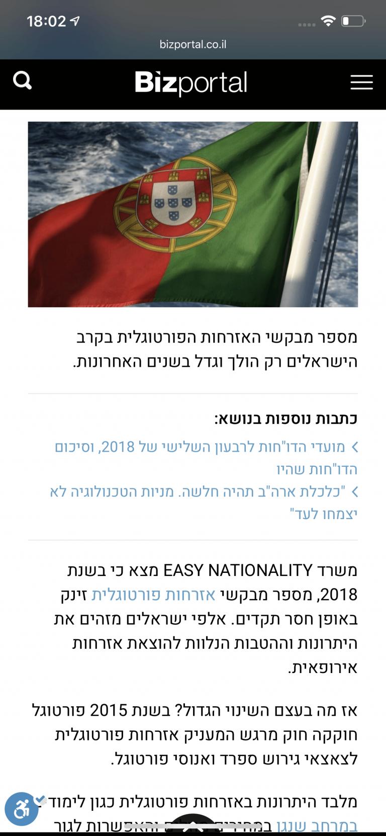 כתבה על הוצאת אזרחות פורטוגלית שלנו באתר ביז פורטוגל