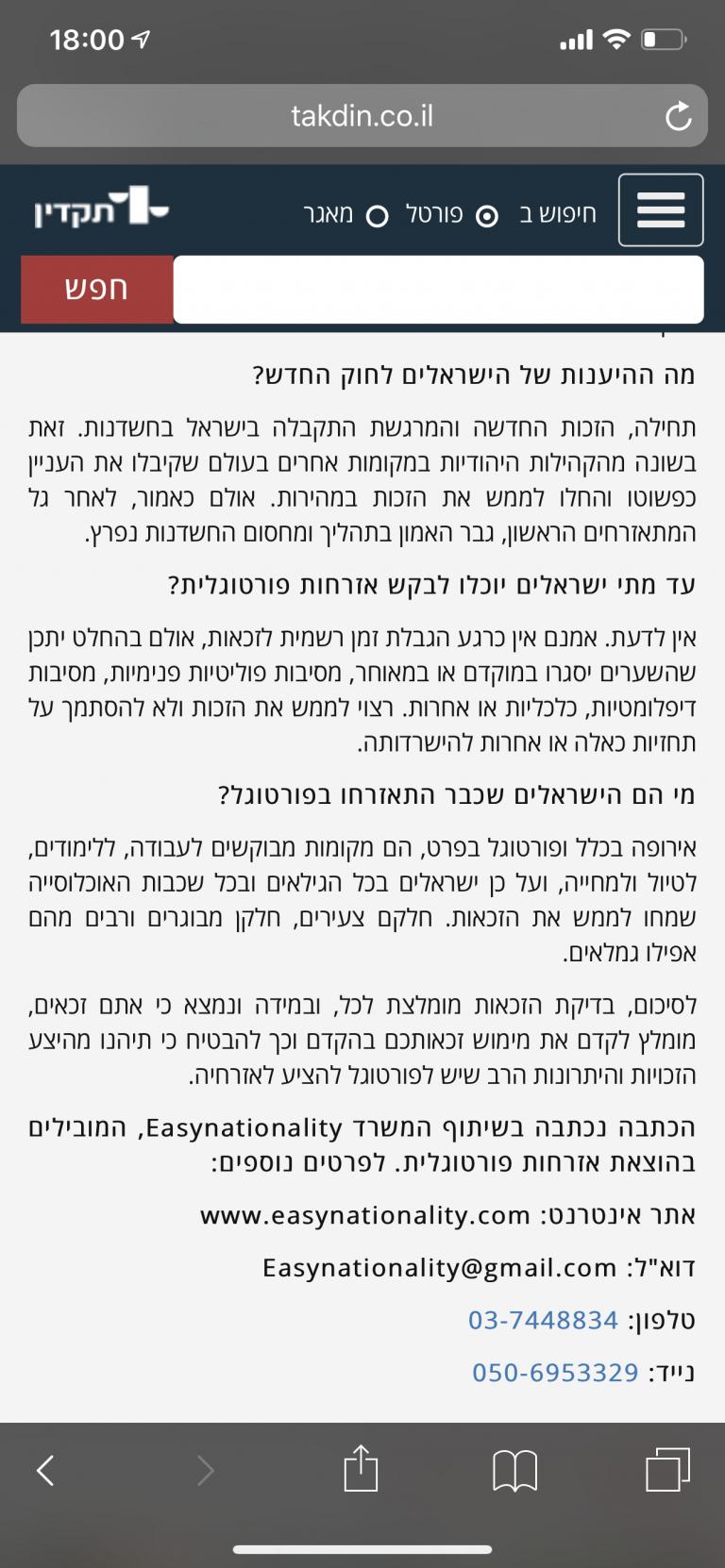 כתבה של איזי נשיונליטי באתר תקדין